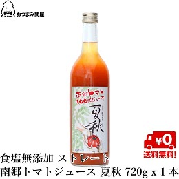 トマトジュース 720g
