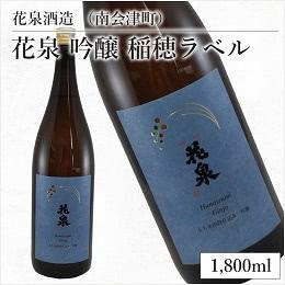 花泉酒造 稲穂 1,800ml