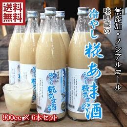 味噌蔵の糀あま酒 900ml×6