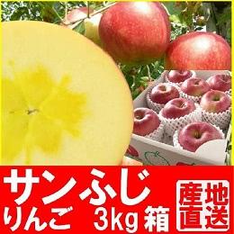 サンふじリンゴ 3kg箱