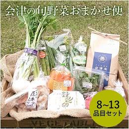会津の旬野菜おまかせ便