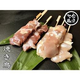 会津地鶏やきとりセット