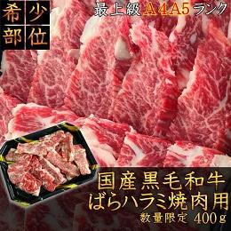 和牛ばらハラミ焼き肉用 400g