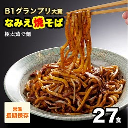 太麺 なみえ焼きそば 27食