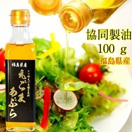 福島県産えごま油100g
