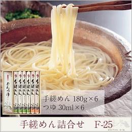 手延べ製法乾麺の詰合せ