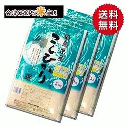 福島県産コシヒカリ 30kg