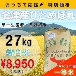 会津産 ひとめぼれ 27kg