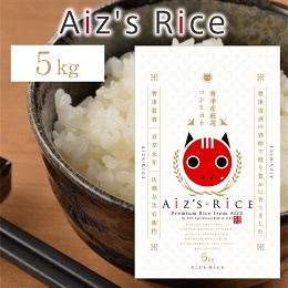 AiZ'S-RiCE 5kg