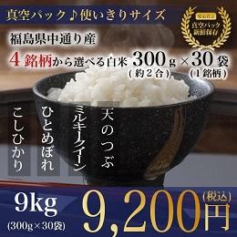 4銘柄から選べる白米9kg