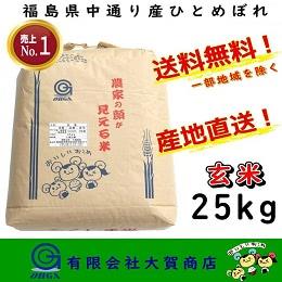 ひとめぼれ 玄米25kg