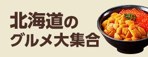 北海道のグルメ大集合