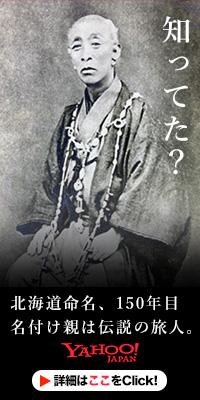 """""""北海道命名、150年目名付け親は伝説の旅人"""""""
