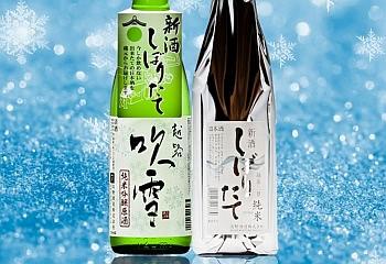 新酒 しぼりたて日本酒飲み比べセット