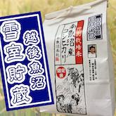 特別栽培米は安全・安心な美味しいお米です