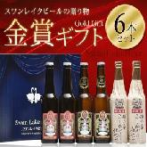 世界最高賞受賞ビール3種6本入りギフトセット