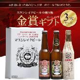 世界最高賞受賞ビール3種3本入りセット