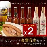 世界最高賞受賞ビール3種6本とWソーセージセット