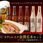 世界最高賞受賞ビール3種類6本とソーセージセット