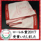 ローレル賞2017受賞記念限定マフラータオル