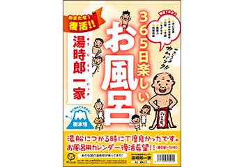 2019年お風呂用カレンダー 湯時郎一家