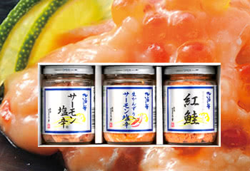 サーモンの塩辛2種と紅鮭のほぐし身セット