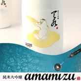 水の神を祭る陶器瓶&桐箱の純米大吟醸酒