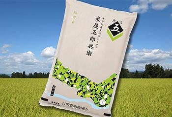 十日町産魚沼コシヒカリ「米屋五郎兵衛」