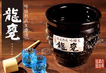吟醸 龍甕 熟成生原酒 1800ml