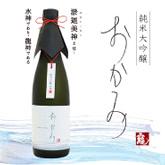 理想的に美味しく繰り返す淡麗旨口の純米大吟醸酒