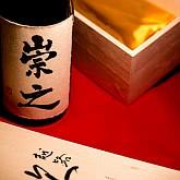 書道師範が書く! 毛筆名入れ日本酒大吟醸