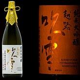 田崎真也が絶賛! 蔵元最高峰の純米大吟醸