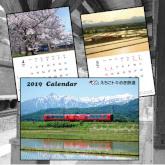 2019年壁掛けカレンダー