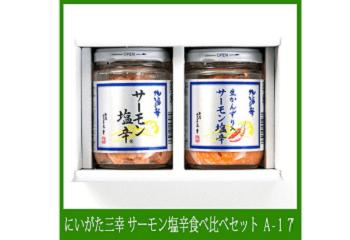 サーモン塩辛セット(塩辛・かんずり塩辛)