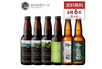 胎内高原ビール4種 飲み比べセット