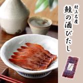 新潟村上 鮭の酒びたし 70g
