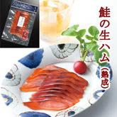 新潟村上 鮭の生ハム(熟成)50g