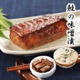 新潟村上 鮭の味噌漬 900g(9~11切)
