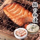 新潟村上 鮭の粕漬 900g(9~11切)