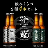 コシヒカリ使用クラフトビール