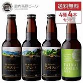 胎内高原ビールのオススメ4種類
