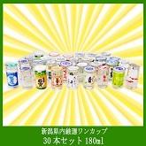 新潟蔵元ワンカップ30本を飲比べできます