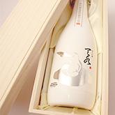 水の神を祭る陶器瓶&桐箱入りの純米吟醸酒