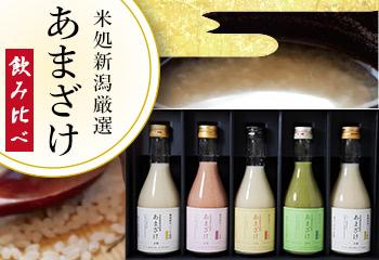 新潟産米使用 甘酒飲み比べ4種5本セット