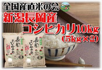 新潟長岡産コシヒカリ5kg×2