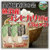米処新潟県魚沼地区の美味しいコシヒカリです