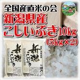コシヒカリの血を受け継いだ美味しいお米です