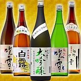 大吟醸が1本入った豪華な日本酒飲み比べセット