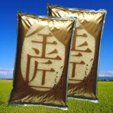 コシヒカリ発祥の地長岡で金賞の匠が作った米5kg×2袋