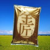 コシヒカリ発祥の長岡で金賞の匠が作ったお米2kg